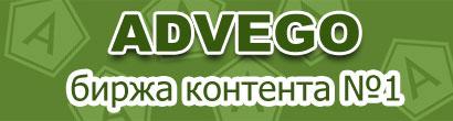 Advego - биржа контента №1