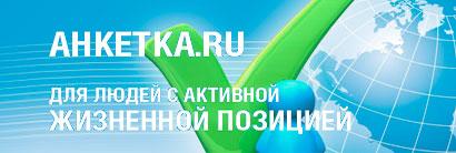 Популярный сайт-опросник Anketka