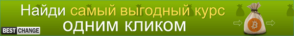 Bestchange - найти выгодный курс обмена для Киви