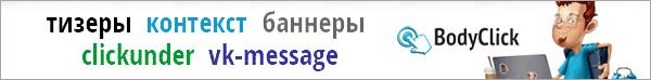 Раскрутка реферальной ссылки в сервисе Bodyclick