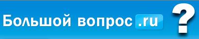 Bolshoyvopros - платные анкетки