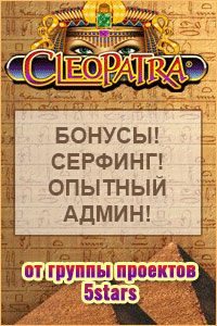 Cleopatra Game