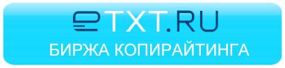 Etxt - биржа копирайтинга