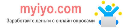 Myiyo - заработайте с онлайн опросами