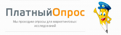 Platnijopros - онлайн опросы