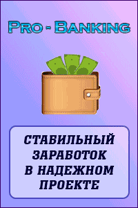 ProbankGame
