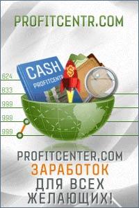Популярный русский букс Profitcentr