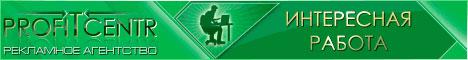 Profitcentr - стабильный и надежный кликовый сайт