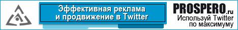 Prospero - заработок в социальных сетях