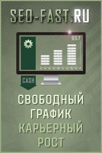 Функциональный русский букс Seofast