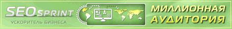 Seosprint - сайт для заработка на кликах