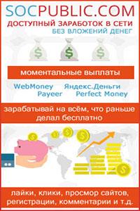 Обновленный русский букс Socpublic