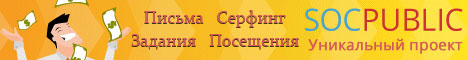 САР сайт SocPublic