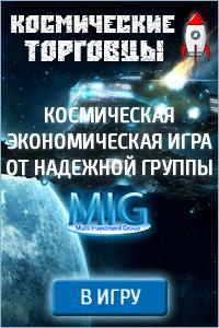 Игра с выводом денег Space Traders