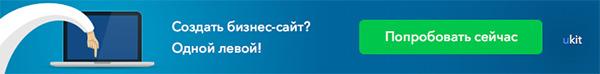 Перейти на сайт конструктора Ukit