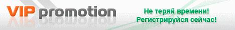 Vip promotion - хороший кликовый сайт