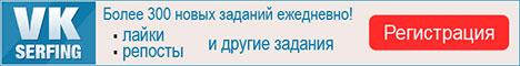 Vkserfing - заработок Вконтакте