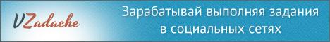 Vzadache - заработок на социальных и поведенческих заданиях