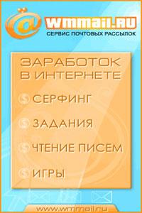 Надежный русский почтовик Wmmail