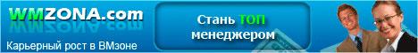 Wmzona - старейший клик-сайт