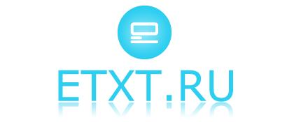Купить статьи на Etxt