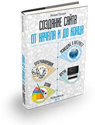 Книга Создание сайта ОТ и ДО