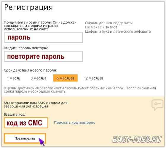 Ввести данные в регистрационную форму