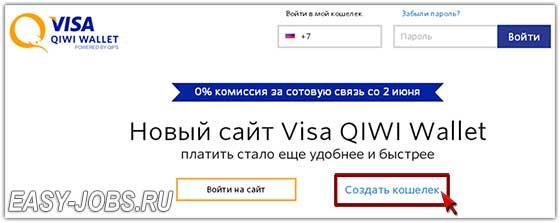 Создание QIWI Wallet