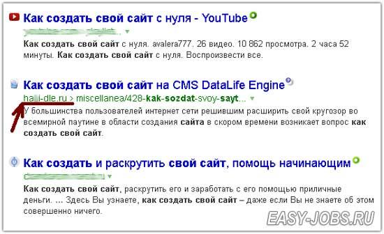 Найти сайт в поисковой выдаче