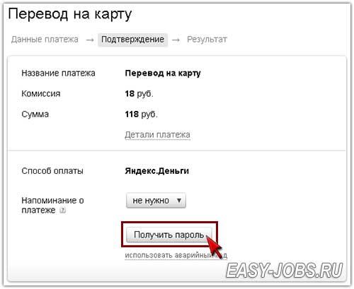 Перевод с Яндекс кошелька на карту