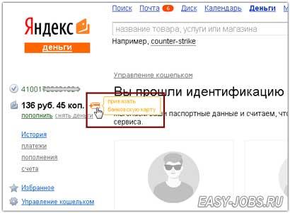 Подключаем карту к Яндекс Деньги