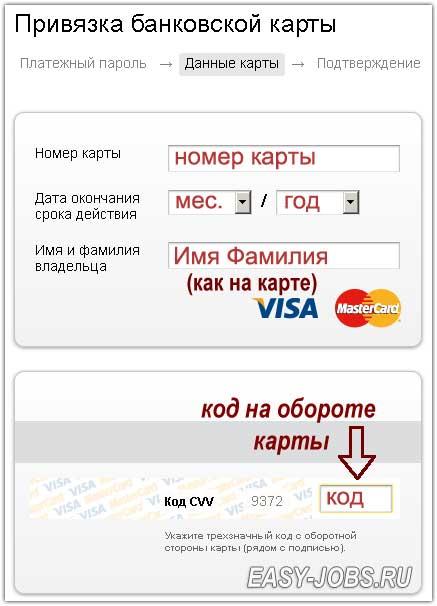Ввести данные банковской карты