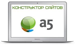 Конструктор сайтов A5