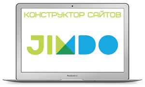 Конструктор сайтов Jimdo