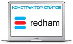 Конструктор сайтов Redham
