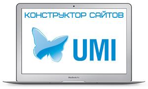 Конструктор сайтов Umi