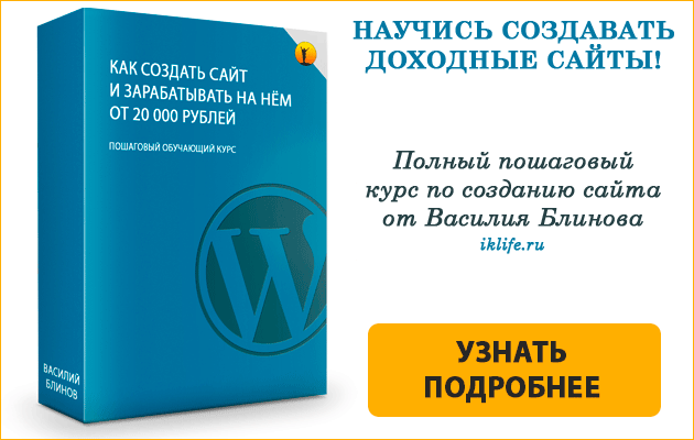 Курс по созданию сайта от Василия Блинова