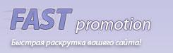 Fastprom - сайт похожий на Сеоспринт