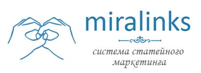 Система Miralinks для статейного продвижения