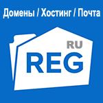 Создание сайта на хостинге от Регру