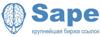 Система Sape для раскрутки сайта арендными и вечными ссылками
