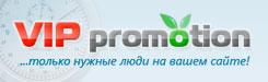 Vip Promotion - аналогичный ресурс от Сеоспринт