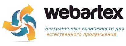 Биржа Webartex для проведения статейного маркетинга