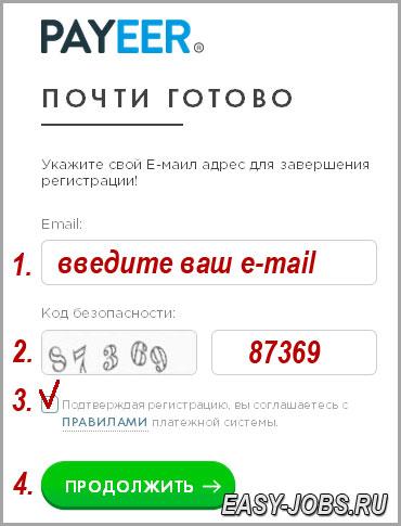 Регистрация Payeer кошелька - регистрационная форма