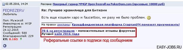 Как приглашать рефералов с форумов по своим ссылкам