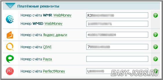 Платежные реквизиты для вывода денег