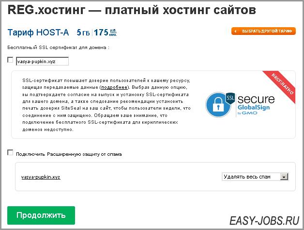 Сертификат и защита от спама Regru