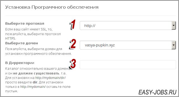 Установка программного обеспечения Wordpress Регру