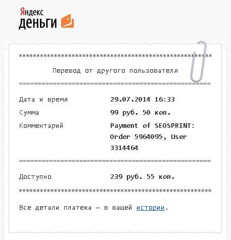 Выплата на Яндекс Деньги