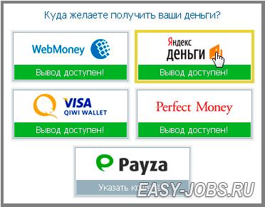 Выбор платежной системы для вывода денег